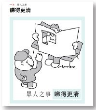 'To see clearly is everybody's business' - Yat Muk's last cartoon on HKEJ. (screen shot)