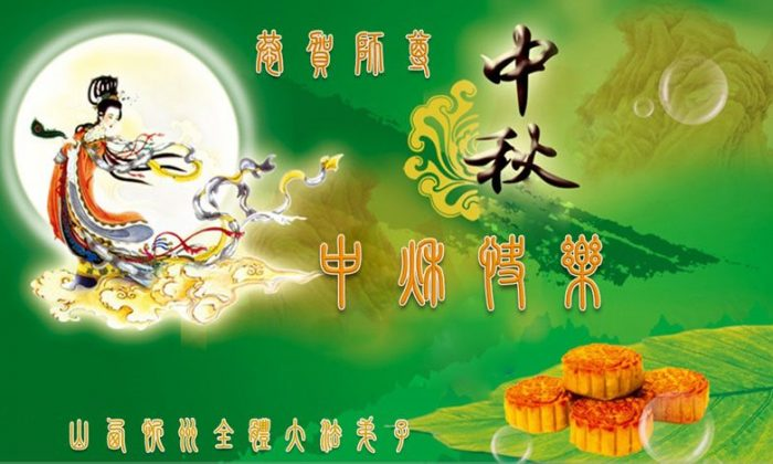 A Moon Festival greeting card, sent by Falun Gong practitioners from northern China's Shanxi Province, to the founder of the spiritual practice (Minghui.org)