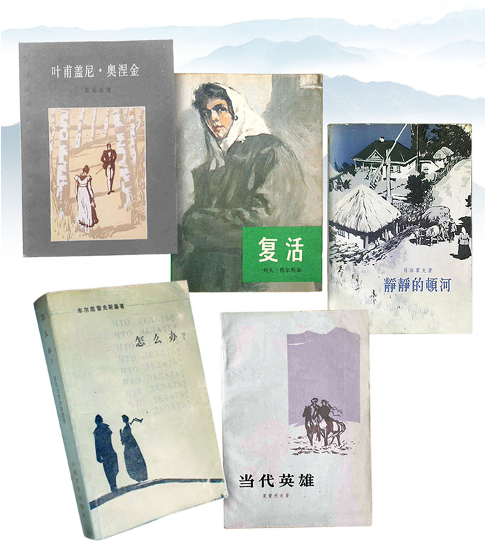 Translations of Russian novels and other classical Western literature were popular among literate Chinese in the first decades of communist rule. (Sina Weibo)