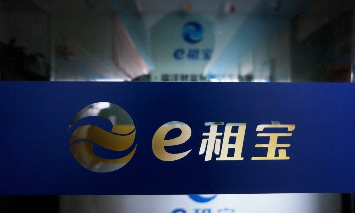 Entrance of Chinese peer-to-peer (P2P) lender Ezubao is seen in Hangzhou, Zhejiang province, on Dec. 17, 2015. Ezubao, once China's biggest P2P lender, was uncovered as a massive Ponzi scheme. (STR/AFP/Getty Images)