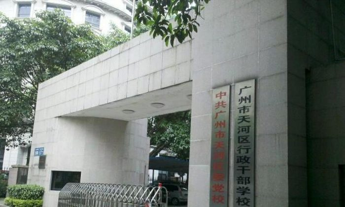 Tianhe District Party School. (Minghui.org)