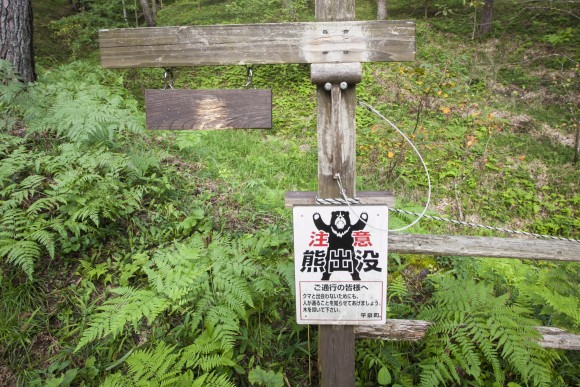 A sign warning of bears in Hiraizumi. (Annie Wu/Epoch Times)