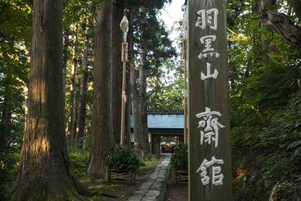 Lodgings at the Mount Haguro shrine complex. (Annie Wu/Epoch Times)