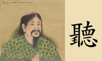 The Profundity of the Character 'listen' in Chinese