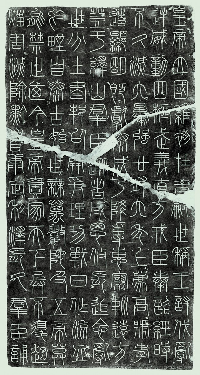 After Xu Xuan, Chinese, 916–991. After original (dated 219 B.C.) by Li Si. Inscriptions from the Stele of Mount Yi (rubbings). China, date of stele: Song dynasty (960–1279). Ink on paper, The Metropolitan Museum of Art, Seymour and Rogers Funds. (The Metropolitan Museum of Art)