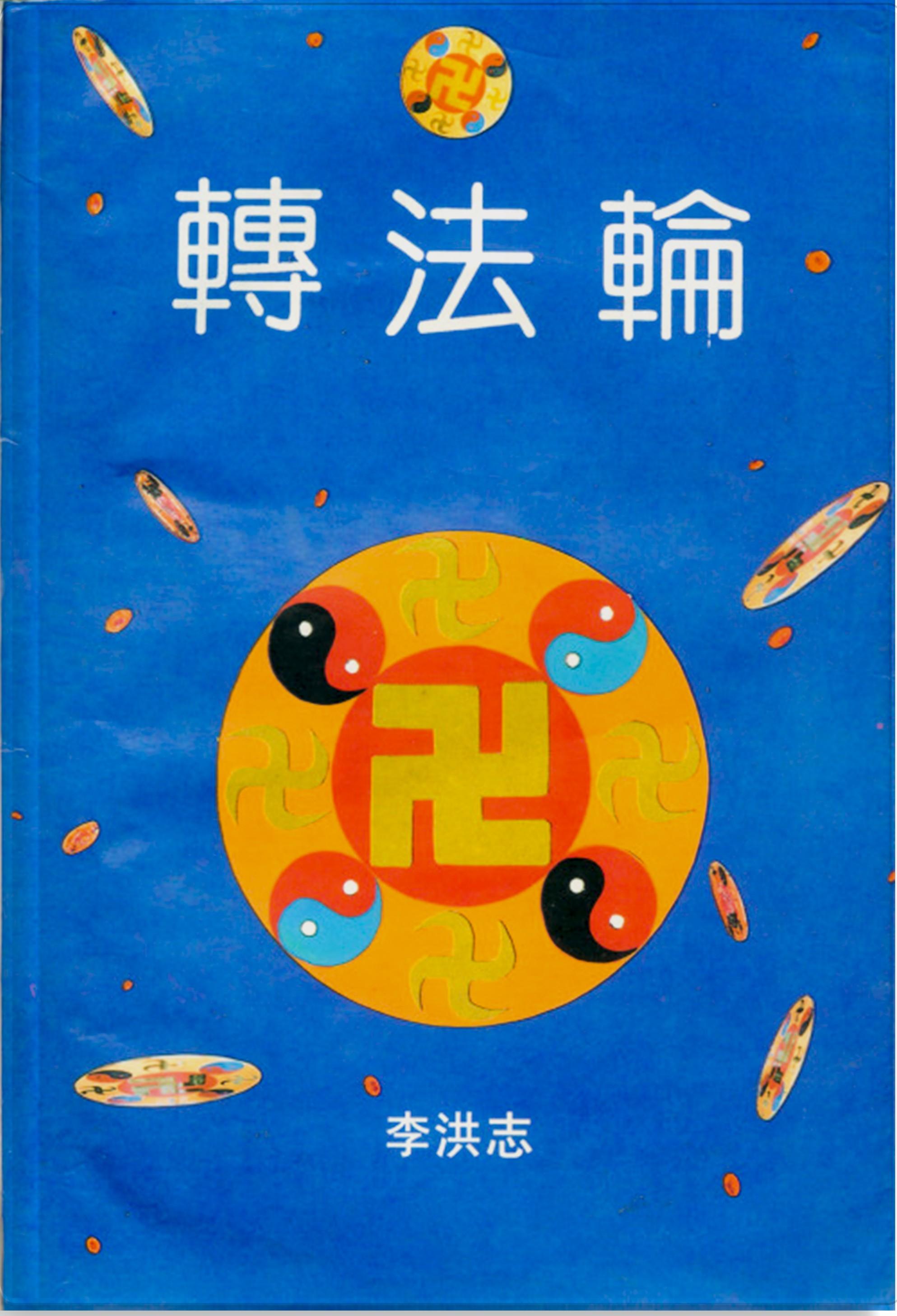 The main text of Falun Dafa, Zhuan Falun. (Shutterstock)