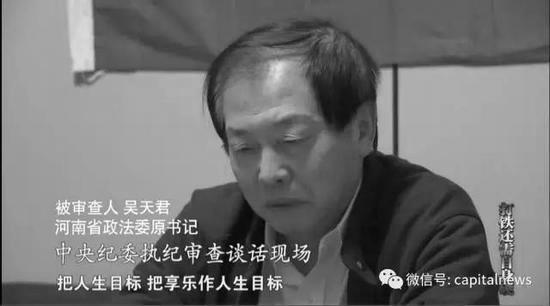 Wu Tianjun confesses on state television. (Screenshot via Sina Weibo)