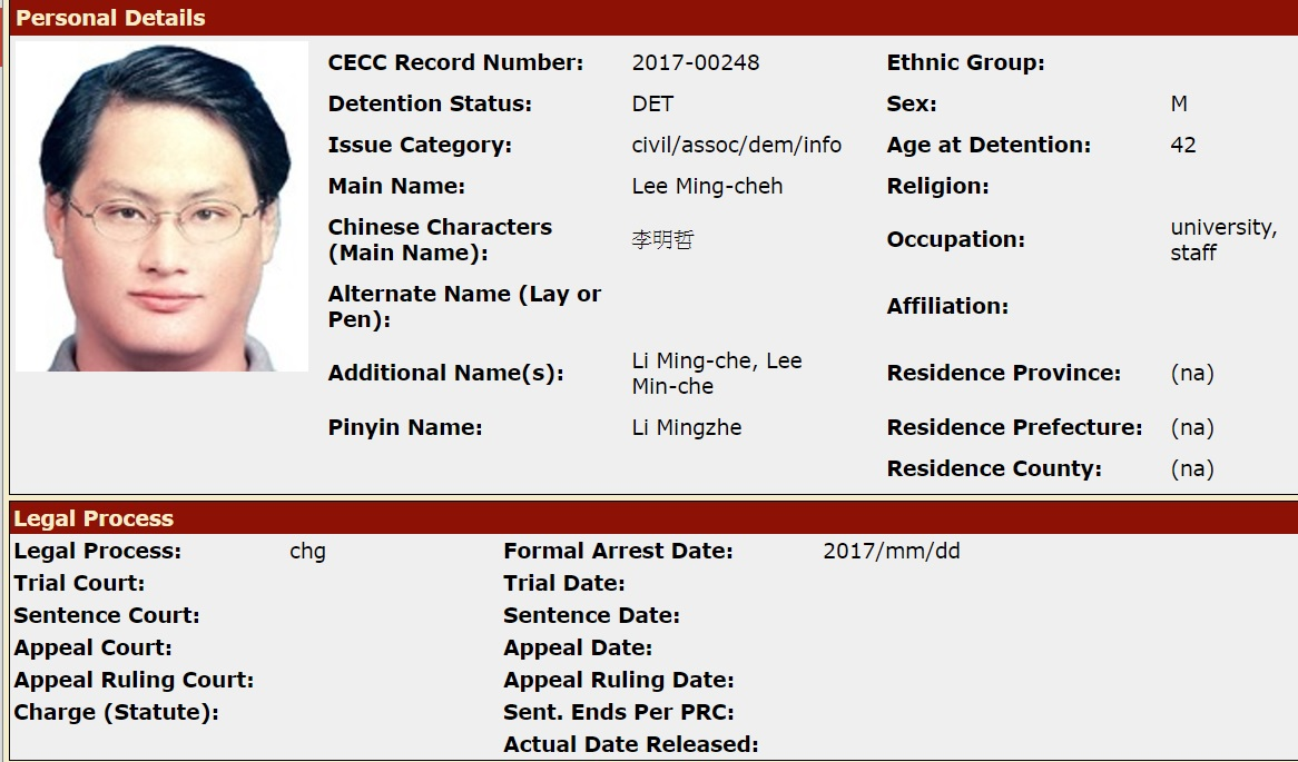 Lee Ming-che, a Taiwanese rights activist who has been imprisoned by China since March 2017, is the first ever Taiwanese citizen to be recorded as a political prisoner by the U.S. Congressional Executive Commission On China (CECC) database. (Screenshot from CECC database)