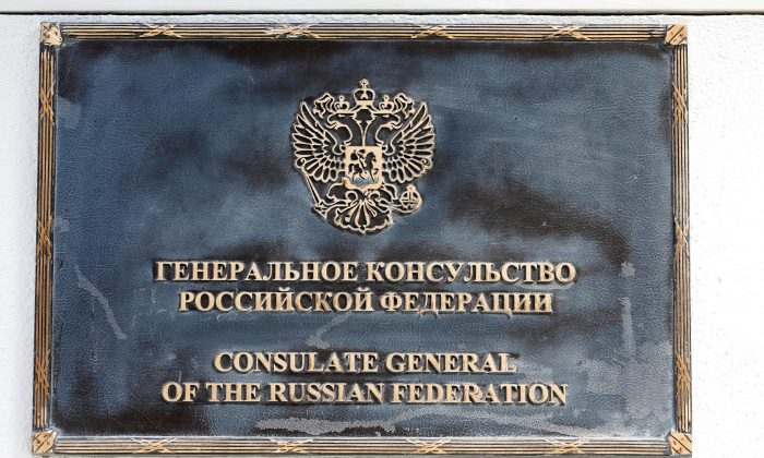 A sign outside the entrance to the building of the Consulate General of Russia is shown in San Francisco, Calif., on Aug. 31, 2017.  (REUTERS/Stephen Lam)