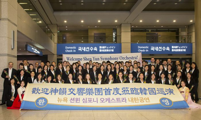 Video: Shen Yun Symphony Orchestra Sets Trends in South Korea