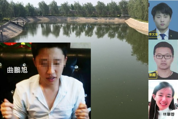 Four recent victims who died after coming into contact with pyramid schemes in China. Large photo is Qu pengxu. Top right and down are Li Wenxing, Zhang Chao, and Lin Huarong. Behind them is a picture of the pond where Li's body was found. (Composite photo via EMG)
