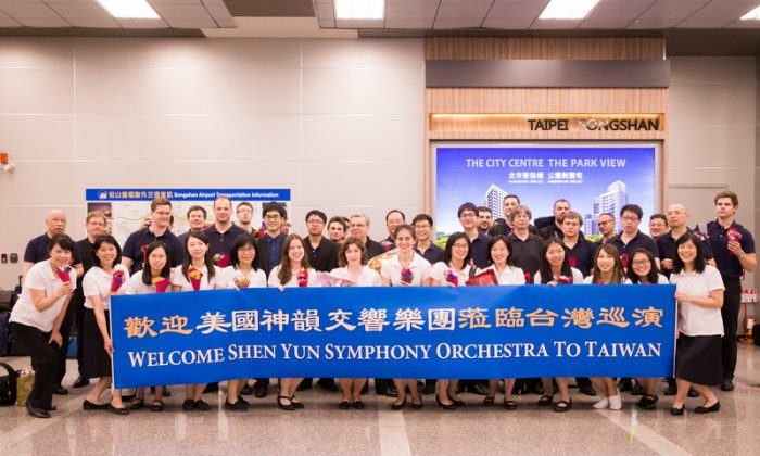 Members of the Shen Yun Symphony Orchestra at the Taipei Songshan Airport on Sept. 19, 2017. (Chen Po-chou/The Epoch Times