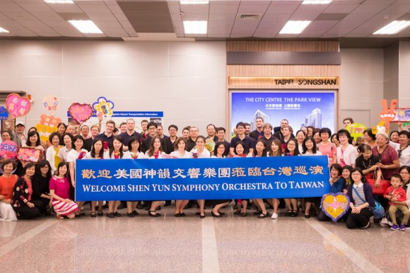 Members of the Shen Yun Symphony Orchestra took a group photo with the welcoming fans at the Taipei Songshan Airport on Sept. 19, 2017. (Chen Po-chou/The Epoch Times)