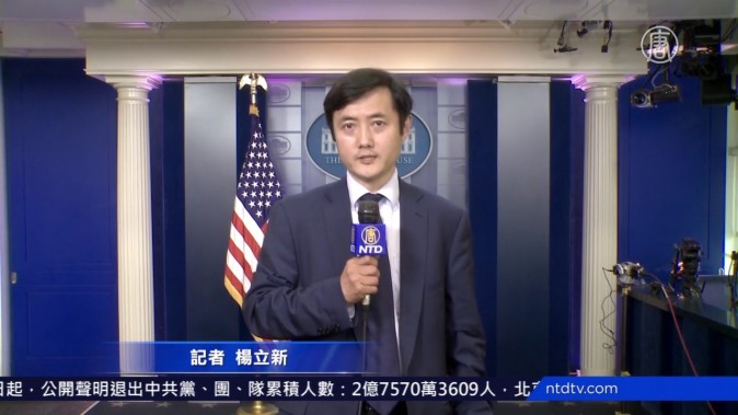 Lixin Yang, seen in this screen grab from a recent report from the White House in Washington, D.C., has been blocked from covering the United Nations General Assembly, possibly due to interference from the Chinese regime, says his employer, NTD Television. (Screenshot via NTD)