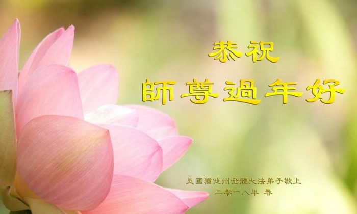 Falun Gong practitioners from Utah, United States, send a Lunar New Year greeting card to the founder of Falun Gong, Mr. Li Hongzhi. (Courtesy of Minghui.org)