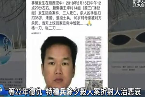 A social media post about Zhang Koukou, who turned himself in after murdering three men who were involved in his mother's death two decades ago. (Screenshot via NTDTV)