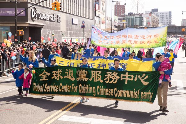 Quit Chinese Communist Party volunteers attend the annual Chinese New Year parade in Flushing, Queens on Feb. 17, 2018. (Dai Bing/The Epoch Times)