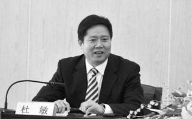 Du Min, a former police station chief, was sentenced to 11 years in prison on June 7, 2018. (NetEase)