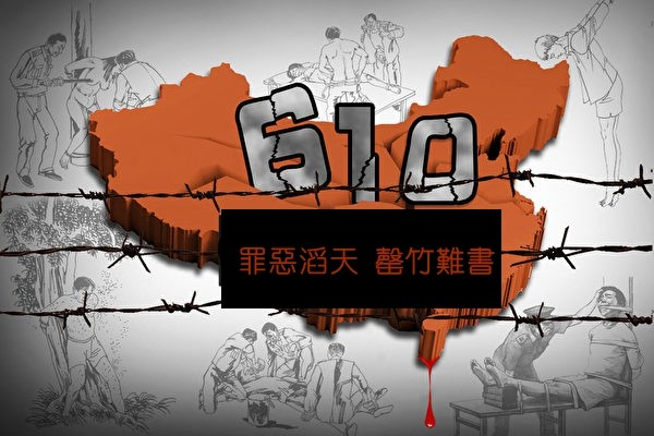 The Chinese Gestapo-like agency, the 610 Office, established in 1999 to arrest, detain, and torture Falun Gong practitioners. (Courtesy of New Tang Dynasty Television)