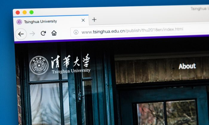 The homepage of the Tsinghua University website on May 17, 2018.   (chrisdorney/Shutterstock.com)