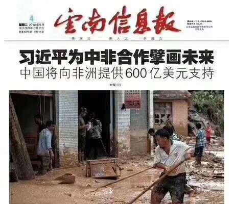 The layout of the Yunnan Information News website as it appeared on Sept. 5. (screenshot via Yunnan Information News)