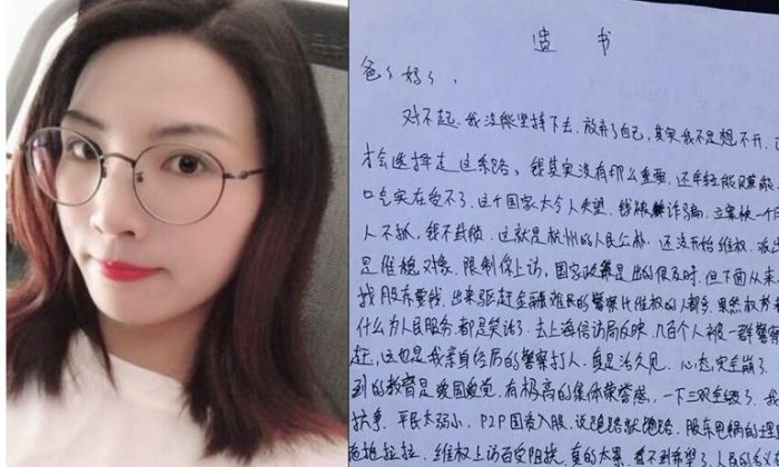 Social media images of Wang Qian and her suicide letter. She hanged herself after losing all her savings in China's recent peer-to-peer (P2P) lending crash. (Images via WeChat)
