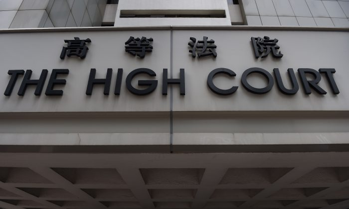 The High Court building in Hong Kong on Aug. 17, 2017. A major victory was won for Hong Kong's freedom of expression and protest in a case involving members of the Falun Gong spiritual group, which is banned in mainland China. (Anthony Wallace/AFP/Getty Images)