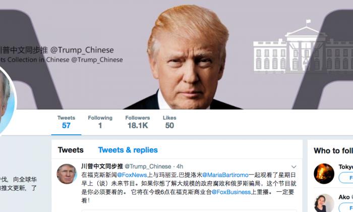 An unofficial Chinese version of U.S. President Donald Trump's Twitter account. (Screenshot via Twitter)