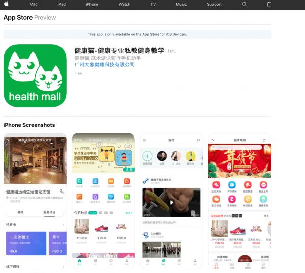 China's Health Mall app.