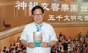'A Performance Rich in Cultural Connotations,' Taiwanese Mayor Says