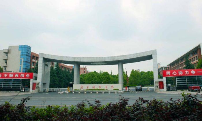 Hunan City University (File Photo)