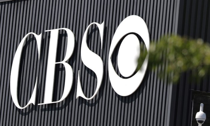 File Photo: The CBS Television Studios campus is seen in Los Angeles, California, U.S. August 3, 2018. (Reuters/Lucy Nicholson)