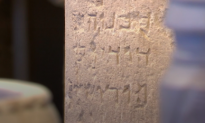 Archaeologists Uncover 2,000-Year-Old Inscription of the Word Jerusalem in Hebrew
