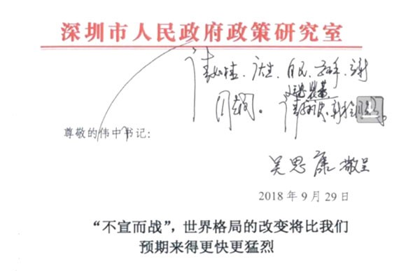A screen shot of the leaked internal file personally signed by Wu Sikang, the director of Development and Research Center of Shenzhen City , and addressed to Wang Weizhong, the Communist Party Secretary of Shenzhen City, with Wang Weizhong's comments and instruction asking other city leaders to read this file.