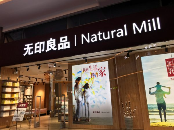 A Natural Mill store in China.