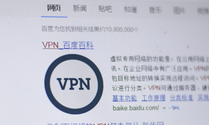 """A laptop screen shows the word """"VPN"""" written in the search field of the Chinese Baidu website in Beijing on March 30, 2018. Chinese authorities had announced that all unrecognized VPN services would be blocked by March 31, meaning that Chinese and foreign companies must choose from a limited number of state-approved VPNs. (Fred Dufour/AFP/Getty Images)"""