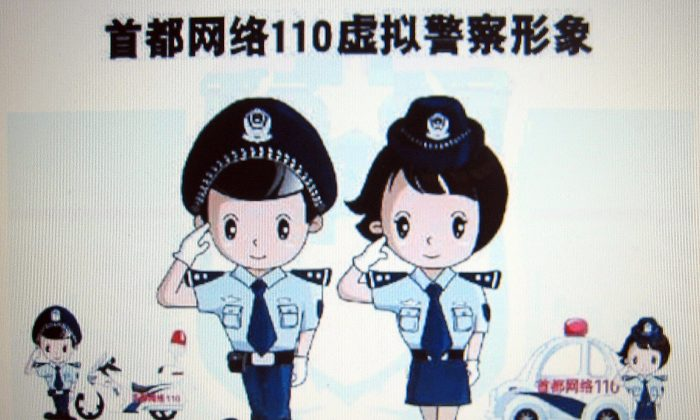 "These cartoon images of the ""Beijing Internet Police"" started appearing on Sept. 1, 2007 every 30 minutes on computer screens run by 13 major portals based in Beijing, as a warning to internet users that they are being watched. (STR/AFP/Getty Images)"