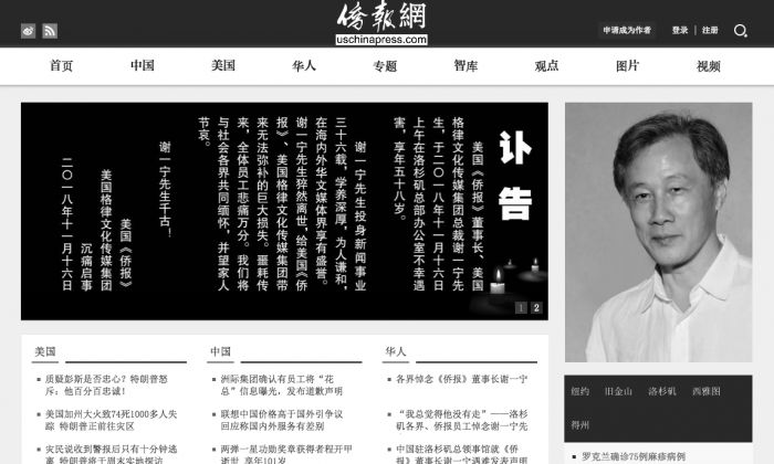 China Press's webpage, with a remembrance photo and message about the passing of its founder, Xie Yining. (Screenshot)