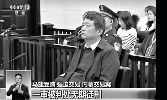 Ma Jian, former vice minister of China's chief intelligence agency, Ministry of State Security, shown in court during a broadcast of China's state-run television, CCTV. (Screenshot via Reuters)