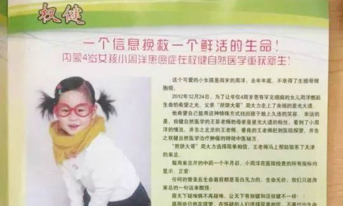 Zhou Yang, a victim of Quanjian, was decorated as a beneficiary by Quanjian. (Screenshot of Quanjian's blog)