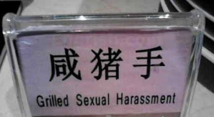 50 Hilarious Attempts at Chinese to English Translation