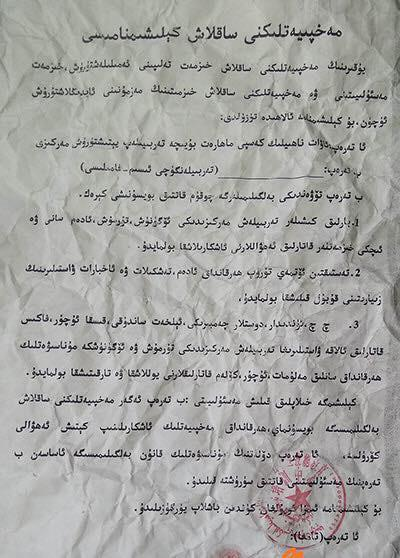 CCP confidentiality agreement distributed to prisoners in Xinjiang