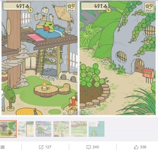 A screen capture of the Travelling Frog game on Weibo.