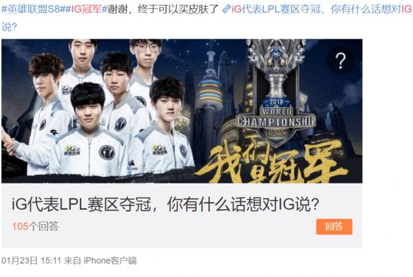Invictus Gaming players in 2018. (Screenshot via Weibo)