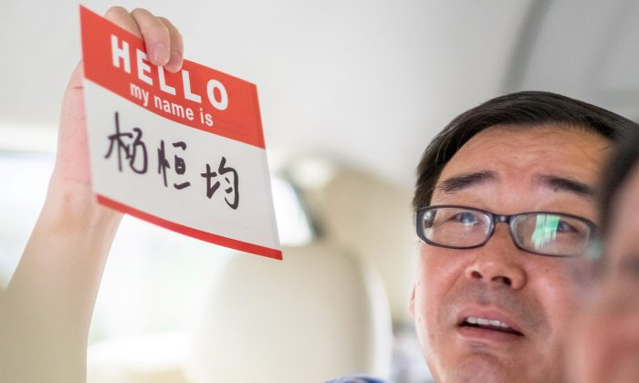 Yang Hengjun, author and former Chinese diplomat, who is now an Australian citizen, displays a name tag in an unspecified location in Tibet, China, mid-July, 2014. (Reuters)