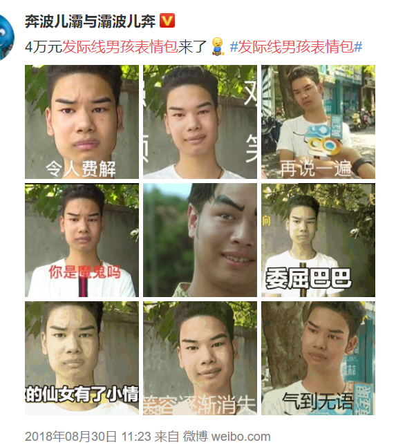 hairline-boy expressions