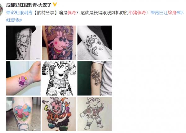 peppa pig tattoos weibo