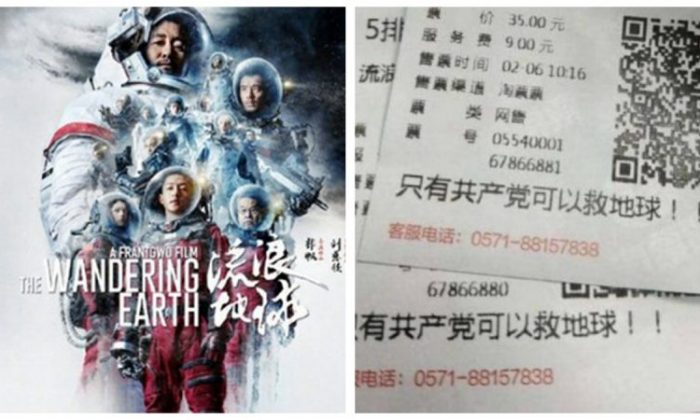 """Image on the right shows movie tickets for Chinese sci-fi blockbuster """"The Wandering Earth"""" sporting the slogan """"only the Communist Party can save the earth."""" (via social media)"""