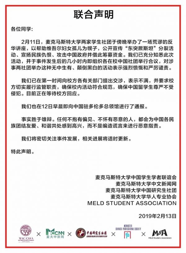 A statement issued by the McMaster University Chinese Students and Scholars Association