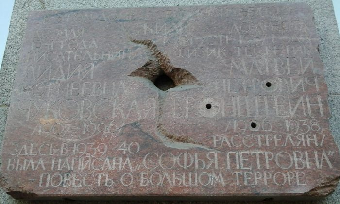 """A plaque on a house in St Petersburg that says: 'Here the writer Lydia Korneievna Chukovskaya wrote """"Sophia Petrovna,"""" a story about the Great Terror 1936-1938. (CC BY SA 3.0)"""